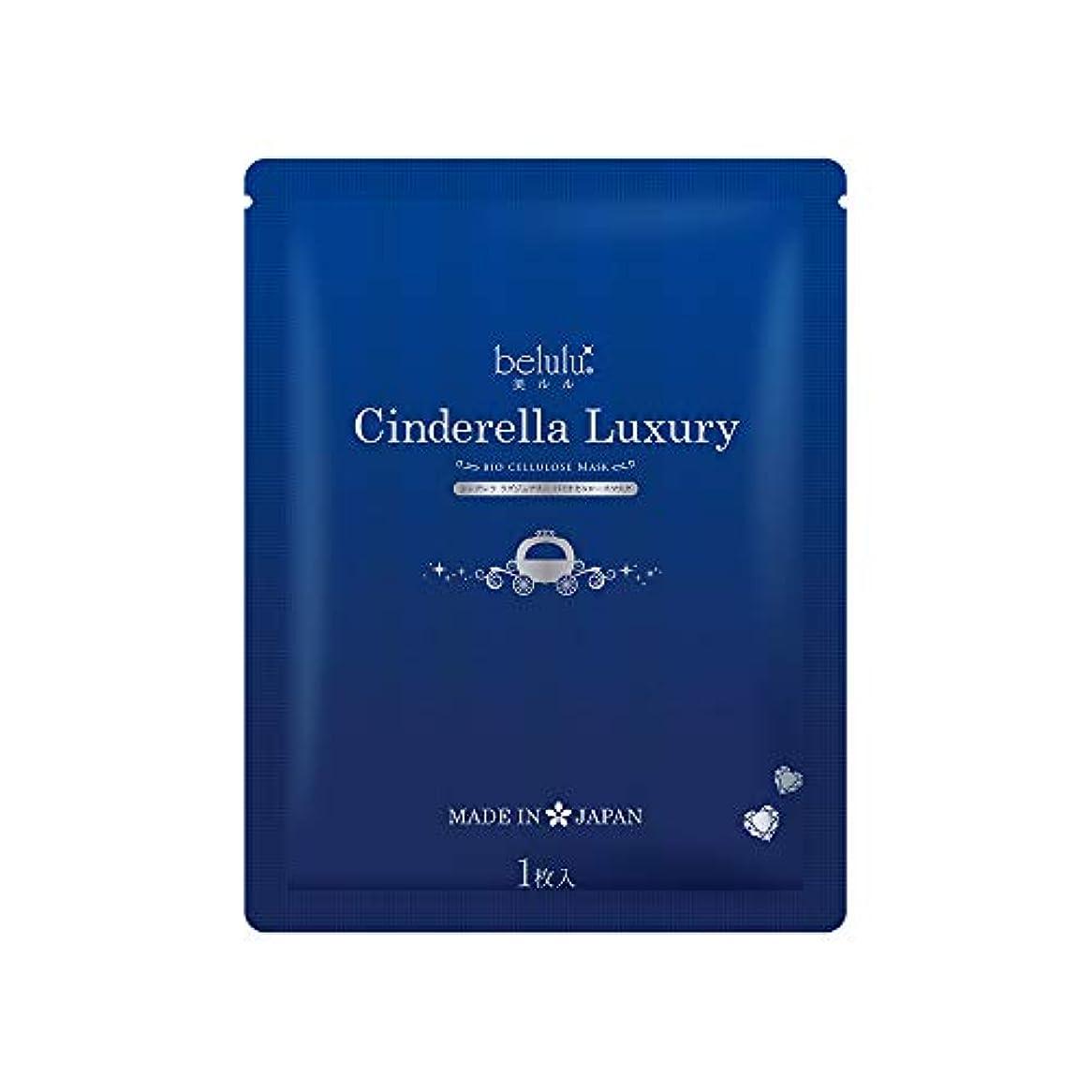 キネマティクス講師バラバラにするフェイスマスク 美ルル シンデレラ ラグジュアリー パック 美白 保湿 美肌 日本製 belulu Cinderella Luxury