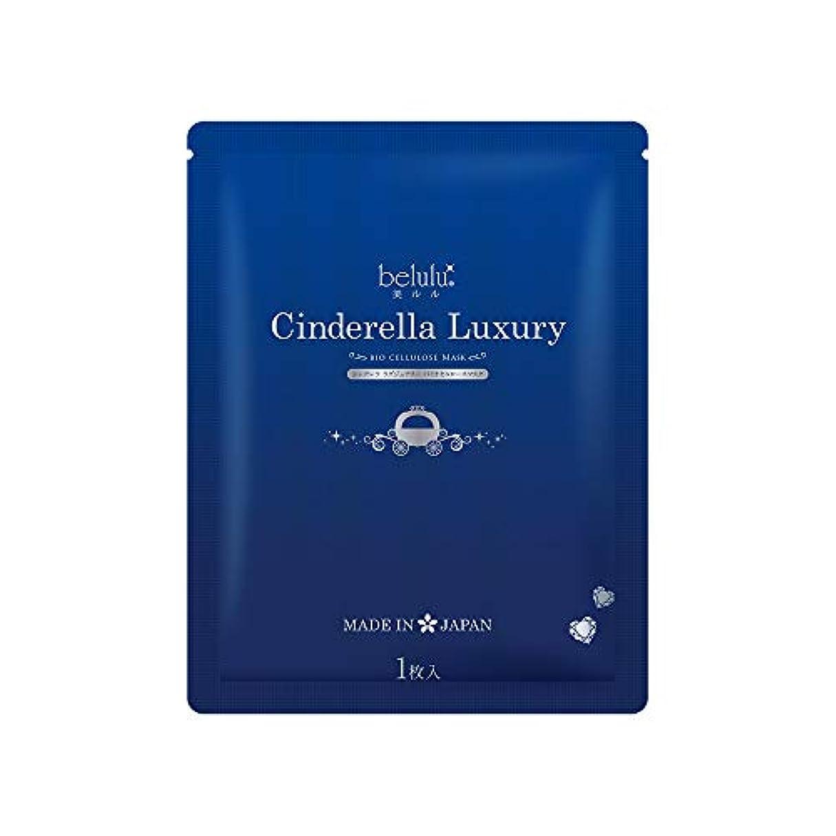 フォーカス糸ラインフェイスマスク 美ルル シンデレラ ラグジュアリー パック 美白 保湿 美肌 日本製 belulu Cinderella Luxury
