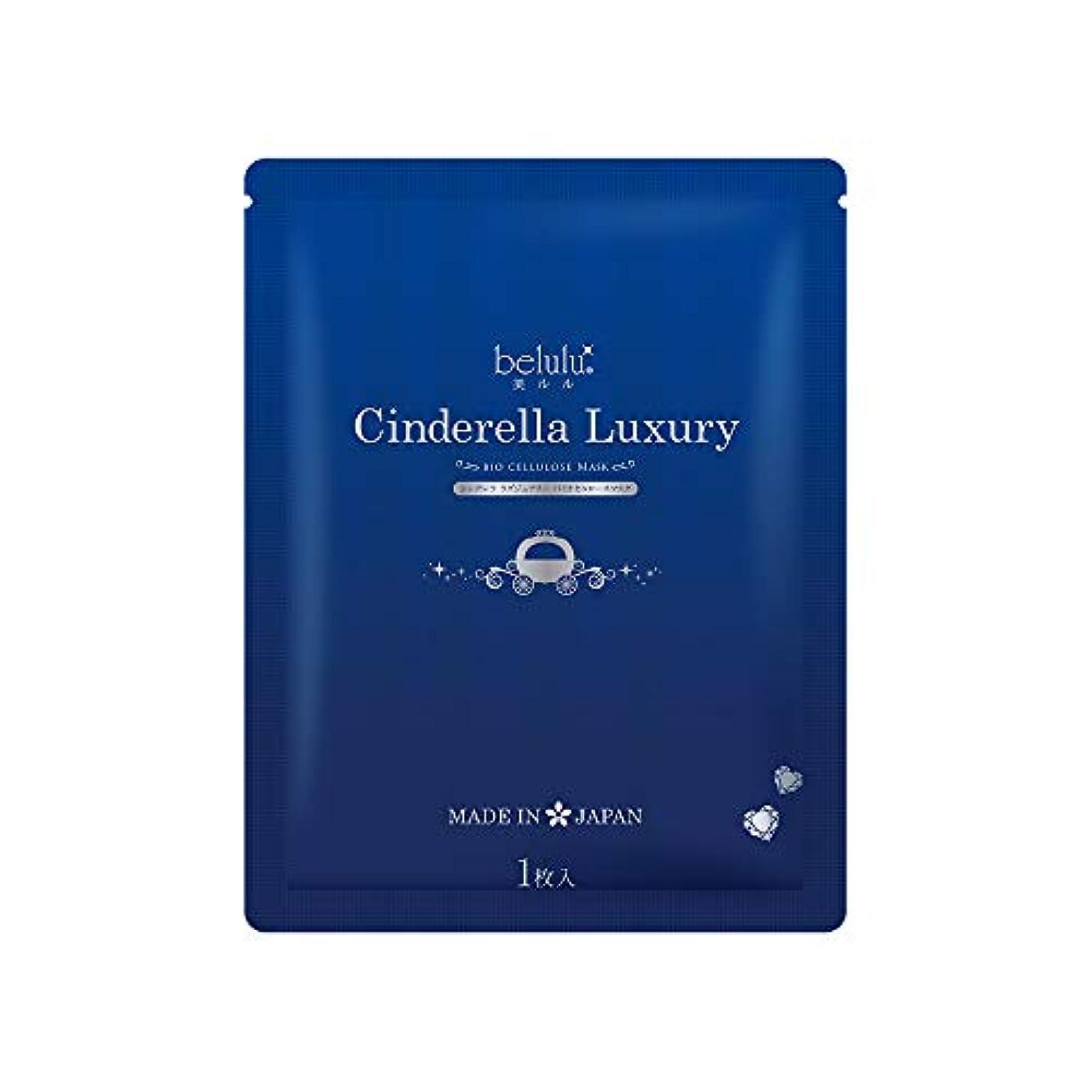含意動脈猫背フェイスマスク 美ルル シンデレラ ラグジュアリー パック 美白 保湿 美肌 日本製 belulu Cinderella Luxury
