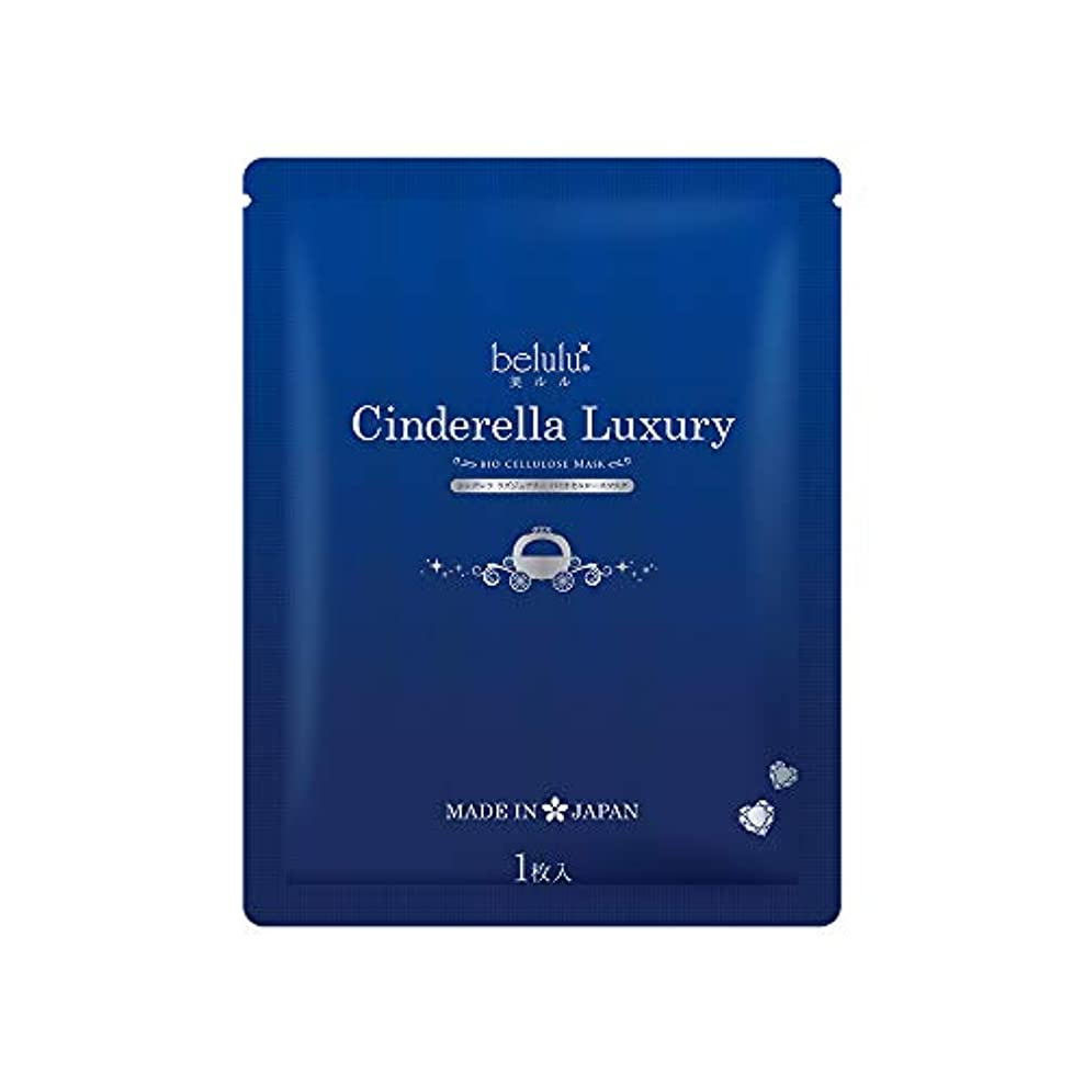 周辺終わらせるモルヒネフェイスマスク 美ルル シンデレラ ラグジュアリー パック 美白 保湿 美肌 日本製 belulu Cinderella Luxury