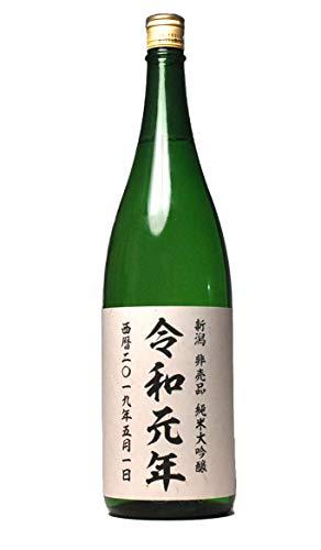 日本酒 お酒 新元号 令和 元年 純米大吟醸 1800ml 一升瓶