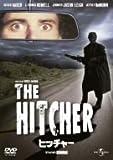 ヒッチャー?(1985)  (ユニバーサル・ザ・ベスト第8弾) [DVD]