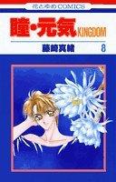 瞳・元気KINGDOM 第8巻 (花とゆめCOMICS)の詳細を見る