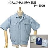 ■夏場を快適に!【ポリエステル製作業服 P- 500H】カラー「サックス」、サイズ「S」