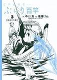江戸釣百景 ぶらり百竿 3 指南大作戦(レッスンインポッシブル) (ビッグコミックス)