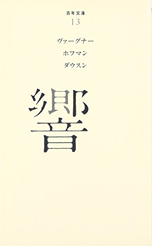 (013)響 (百年文庫)の詳細を見る
