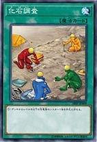 遊戯王/プロモーション/18SP-JP409 化石調査