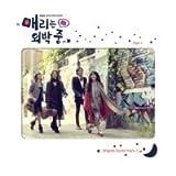 韓国ドラマ「メリーは外泊中」OST (CD - 2010)