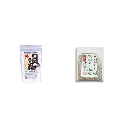 [2点セット] 黒ごまきな粉(270g)・手造り 飛騨の山椒塩(40g)