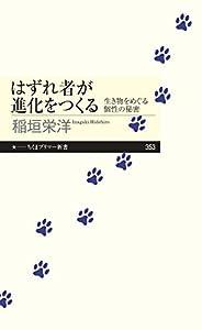 はずれ者が進化をつくる ──生き物をめぐる個性の秘密 (ちくまプリマー新書)