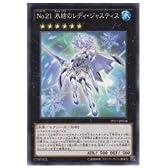遊戯王 黒 No.21 氷結のレディ・ジャスティス(N)(PP17-JP018)