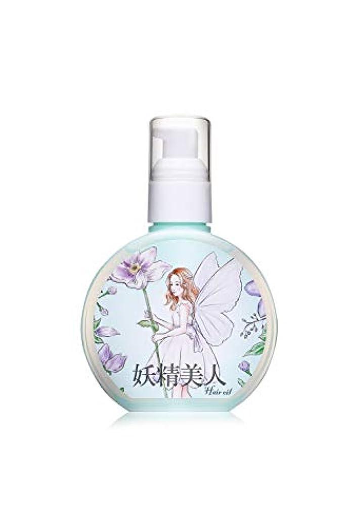 届ける製作有名妖精美人キューティヘアオイル しっとり&ダメージ補修 フルーティーフローラルの香り 147ml