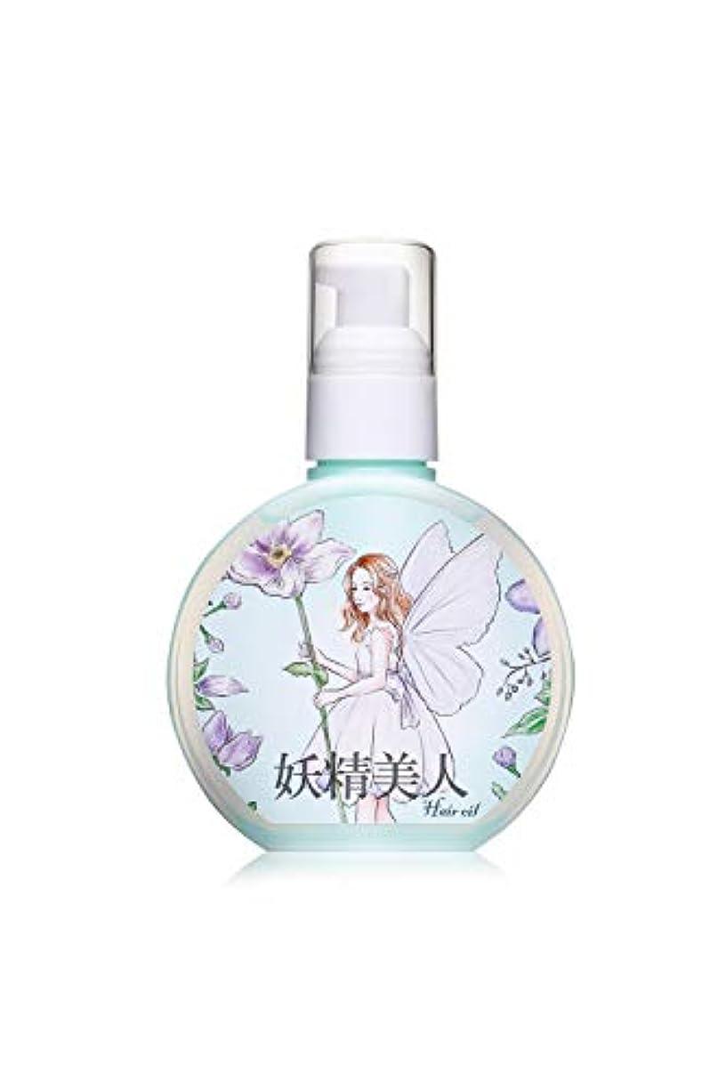 種をまくピッチ船妖精美人キューティヘアオイル しっとり&ダメージ補修 フルーティーフローラルの香り 147ml