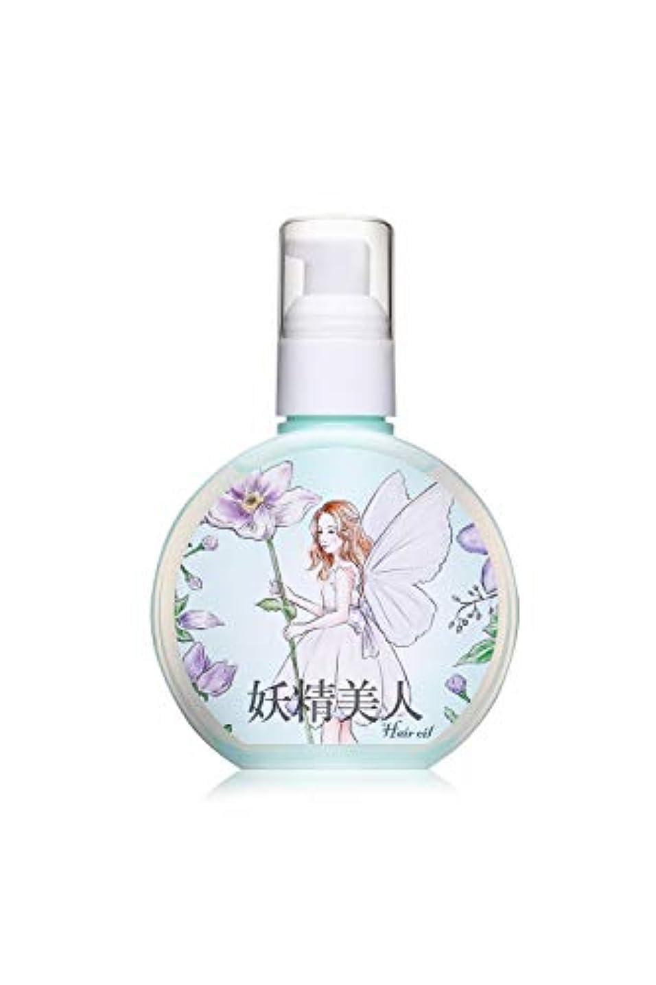 自発繁雑集まる妖精美人キューティヘアオイル しっとり&ダメージ補修 フルーティーフローラルの香り 147ml