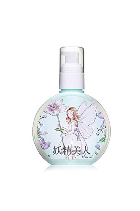 レプリカディレクトリコンチネンタル妖精美人キューティヘアオイル しっとり&ダメージ補修 フルーティーフローラルの香り 147ml
