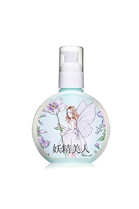 若者刺繍浸漬妖精美人キューティヘアオイル しっとり&ダメージ補修 フルーティーフローラルの香り 147ml