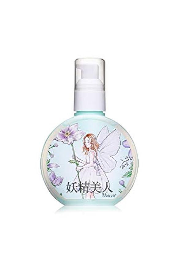 天の推測乳白色妖精美人キューティヘアオイル しっとり&ダメージ補修 フルーティーフローラルの香り 147ml