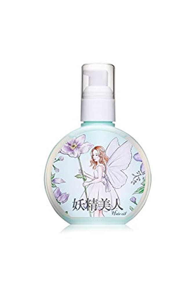 自分のためにスタジアムスケルトン妖精美人キューティヘアオイル しっとり&ダメージ補修 フルーティーフローラルの香り 147ml
