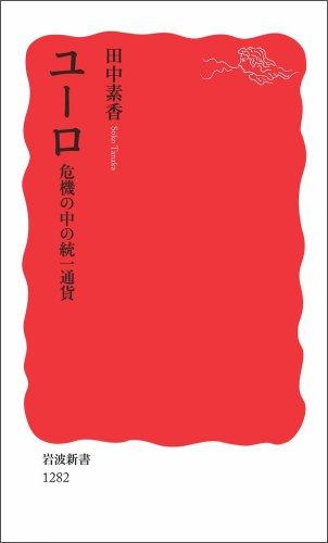 ユーロ――危機の中の統一通貨 (岩波新書)の詳細を見る