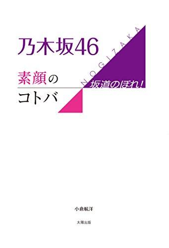 乃木坂46 素顔のコトバ