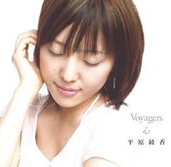 平原綾香「Voyagers」のジャケット画像