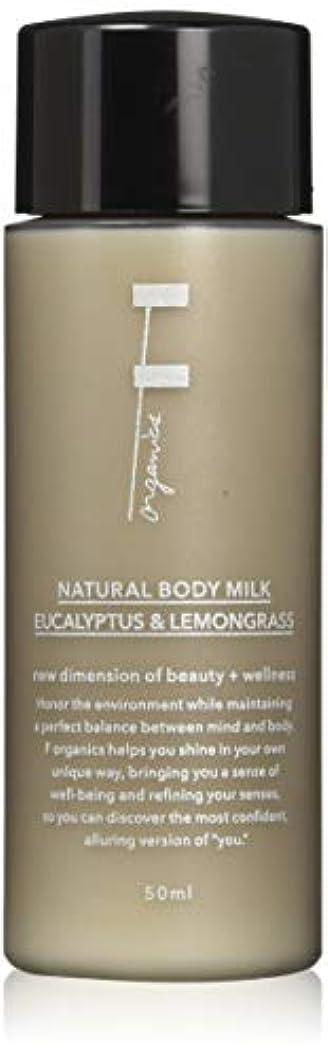 期限切れ麦芽外科医F organics(エッフェオーガニック) ナチュラルボディミルクミニ ユーカリ&レモングラス 50ml
