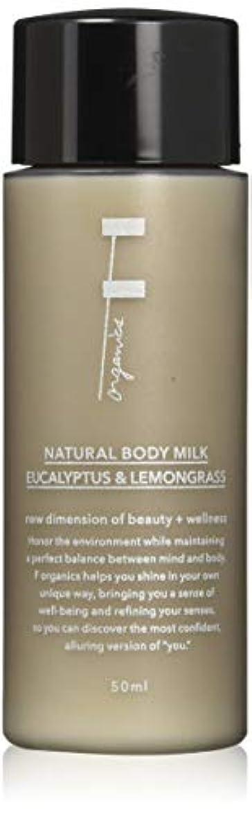 上院不要レンドF organics(エッフェオーガニック) ナチュラルボディミルクミニ ユーカリ&レモングラス 50ml