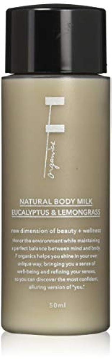 ペパーミントターミナル良性F organics(エッフェオーガニック) ナチュラルボディミルクミニ ユーカリ&レモングラス 50ml