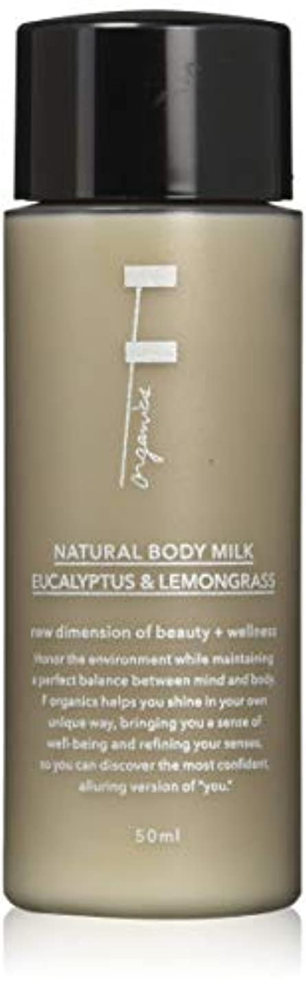 F organics(エッフェオーガニック) ナチュラルボディミルクミニ ユーカリ&レモングラス 50ml