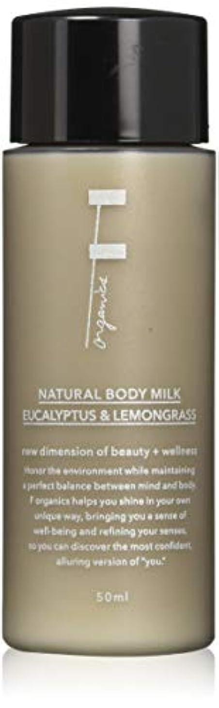 ダメージ効果脇にF organics(エッフェオーガニック) ナチュラルボディミルクミニ ユーカリ&レモングラス 50ml