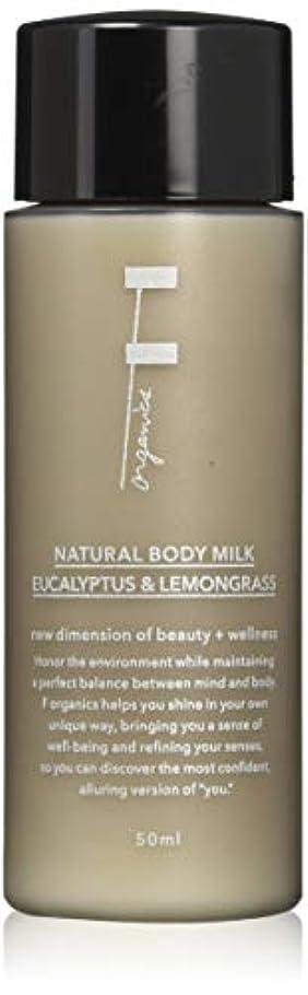 中性抵抗力がある豚肉F organics(エッフェオーガニック) ナチュラルボディミルクミニ ユーカリ&レモングラス 50ml
