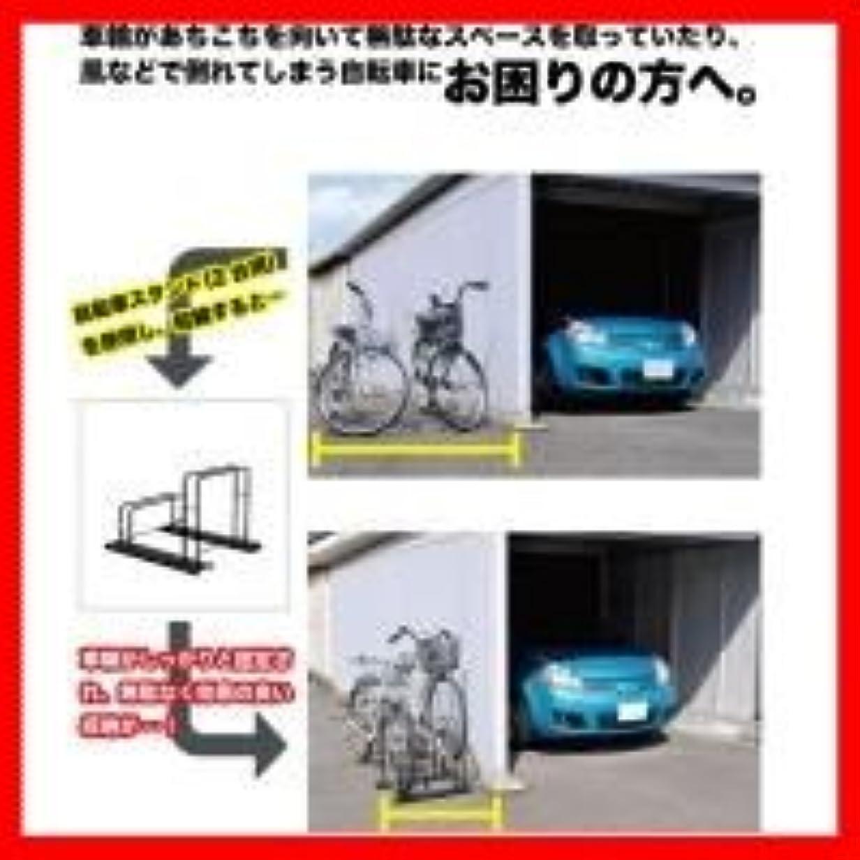 たっぷり出版特異なNA-177 自転車スタンド 1台用