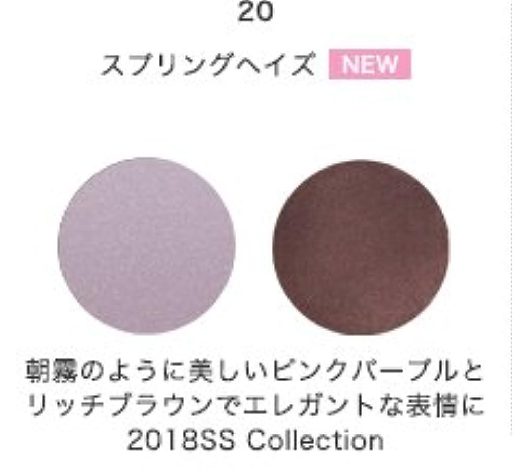 毒液降伏うつ【MiMC】ビオモイスチュアシャドー (20 スプリングヘイズ)