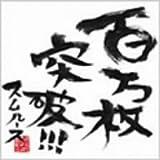 ムーディー・ムーン・ダンス / スムルース