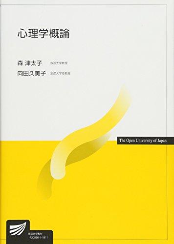 心理学概論 (放送大学教材)
