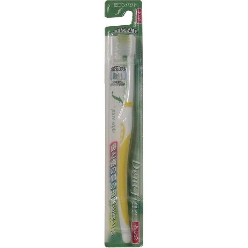 おびえた見物人ポジションデントファイン ピュアスタイル 山切りカット 歯ブラシ かため 1本