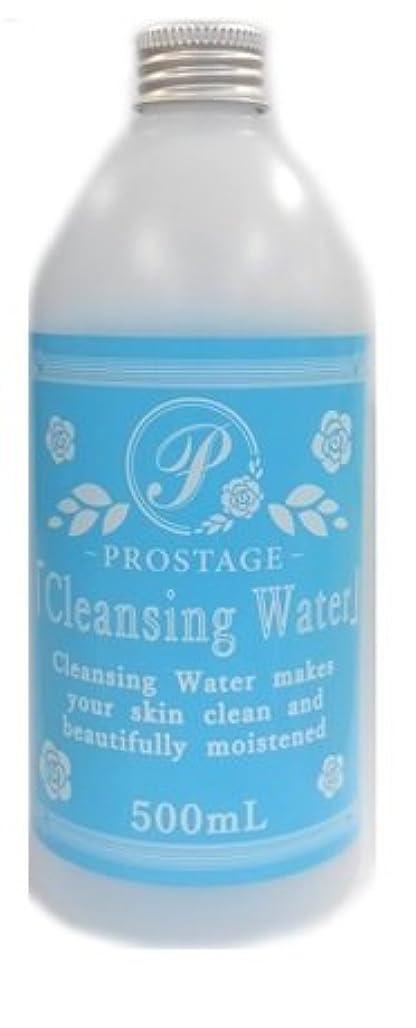 時々眉隙間プロステージ クレンジングウォーター 500ml 大容量【超お買い得】Prostage Clensing Water