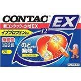 【指定第2類医薬品】新コンタック かぜEX 20カプセル ×3 ※セルフメディケーション税制対象商品