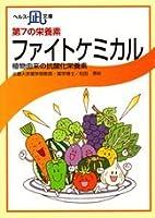 第7の栄養素・ファイトケミカル