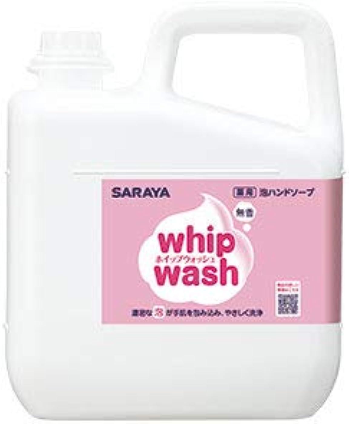 ベース国民投票柔らかいサラヤ ホイップウォッシュ 手洗い用石けん液 ホイップウォッシュ無香 5kg