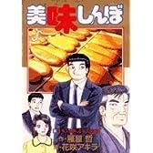 美味しんぼ 98 日本全県味巡り 長崎編 (ビッグコミックス)