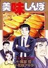 美味しんぼ 第98巻
