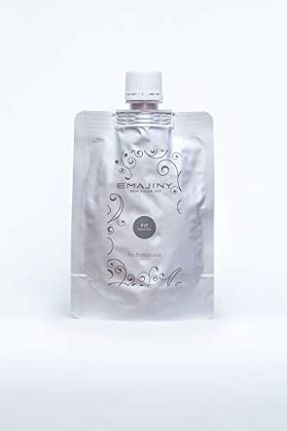 EMAJINY Formal Gray F47(グレイカラーワックス)銀プロフェッショナル100g大容量パック【日本製】【無香料】