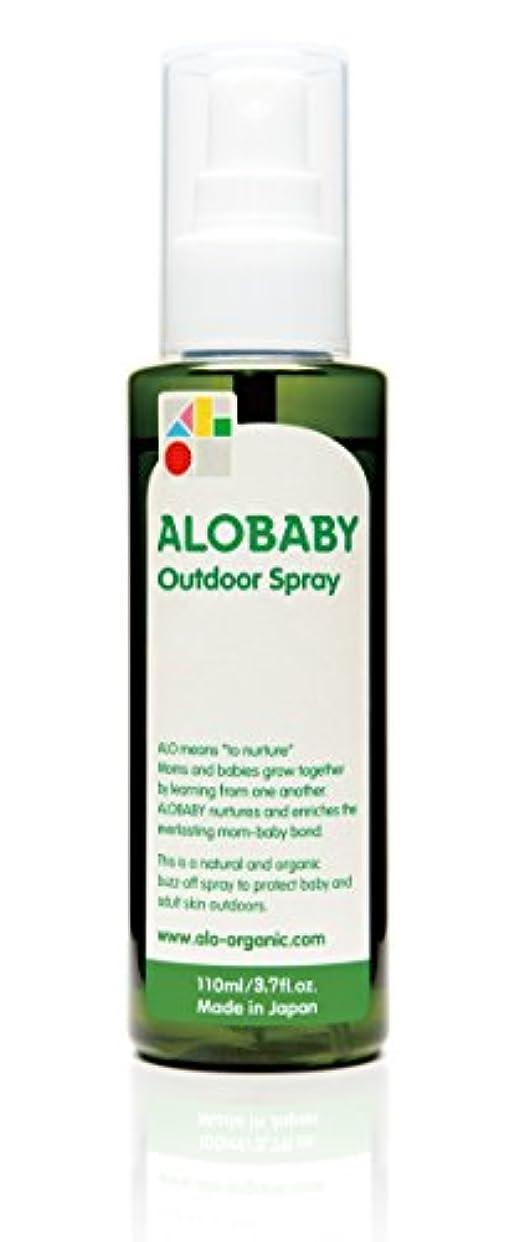 現実には不毛汚染されたアロベビー アウトドア スプレー 110ml(1本) ディート不使用 ミスト 虫 無添加 オーガニック 天然由来 低刺激 アロマ ハッカ油 ローズマリー レモングラス 国産 alobaby