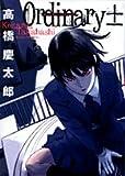 オーディナリィー± / 高橋 慶太郎 のシリーズ情報を見る