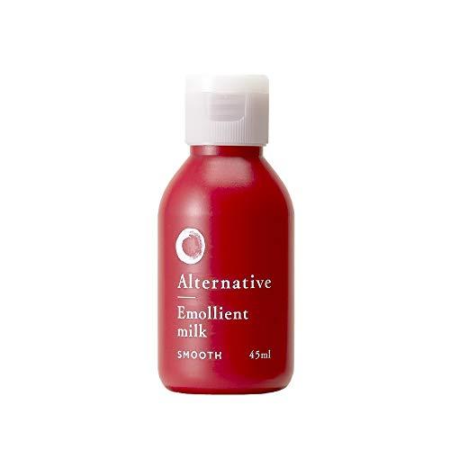 ALTERNATIVE (オルタナティブ) エモリエントミルク スムース ミニ 45mlのバリエーション1