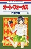 オート・フォーカス 第3巻 (花とゆめCOMICS)