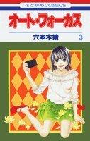 オート・フォーカス 第3巻 (花とゆめCOMICS)の詳細を見る