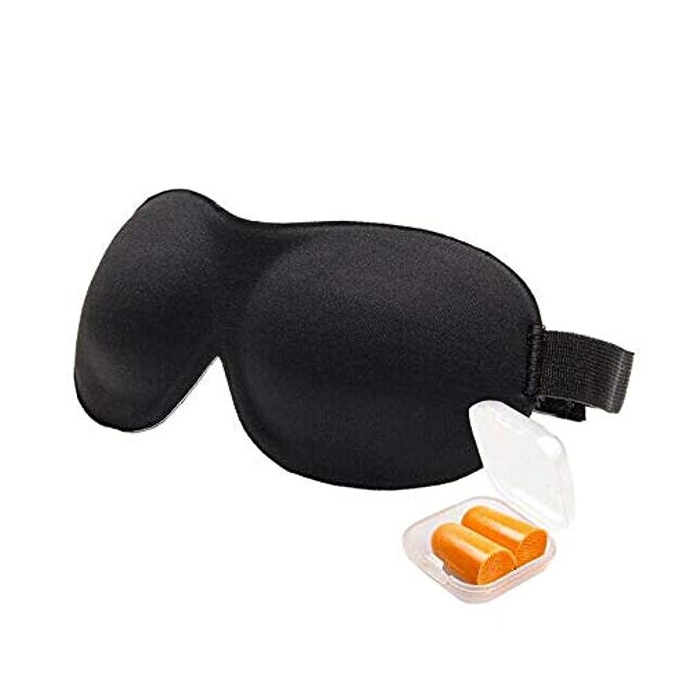 毎日拡声器過敏なHUICHEN 睡眠ゴーグルゴーグルアイシェード3D立体メガネ快適な通気性のメモリ泡ゴーグルゴーグルユニセックス (Color : Black)