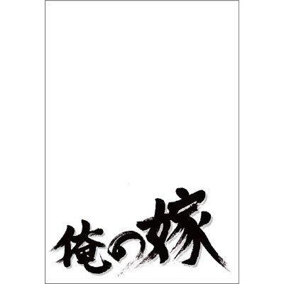 SUGOIオーバースリーブ vol.001 / 俺の嫁 / 60枚入り